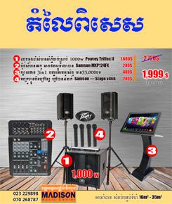 ធុងប៉ាស Karaoke JBL ាខ៉ារ៉ាអូខេ